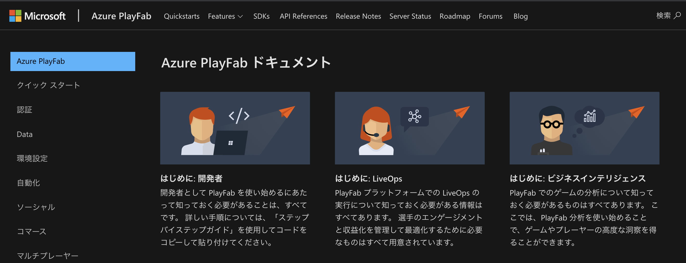 playfab-document
