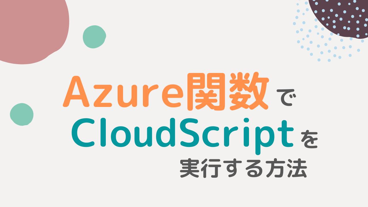 playfab-azure-cloudscript