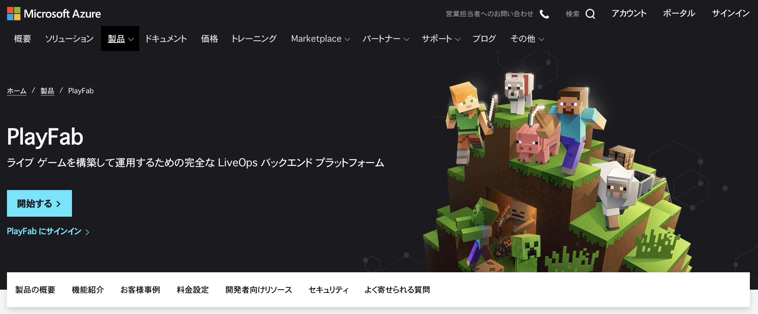 AzureのPlayFab紹介ページ