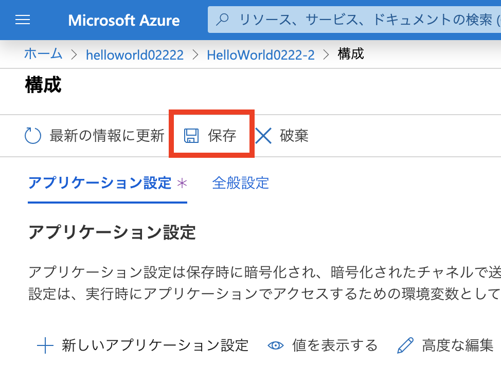 azure-environment-variable