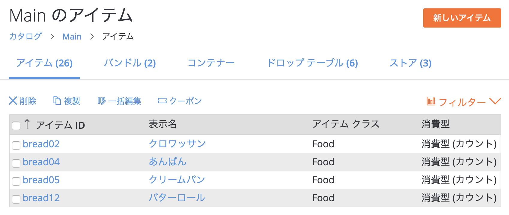drop-item-sample