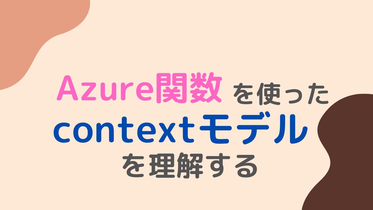 playfab-cloudscript-context