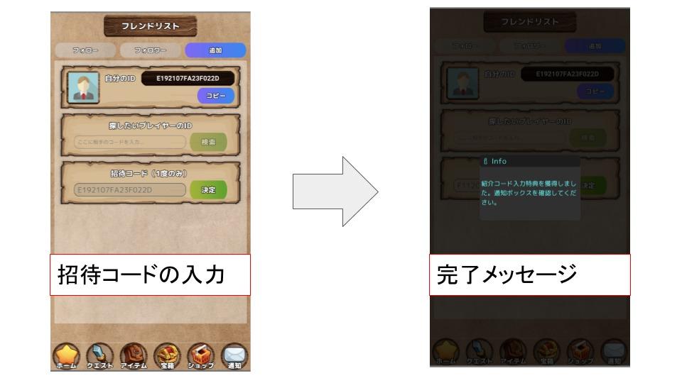 playfab-referral-code