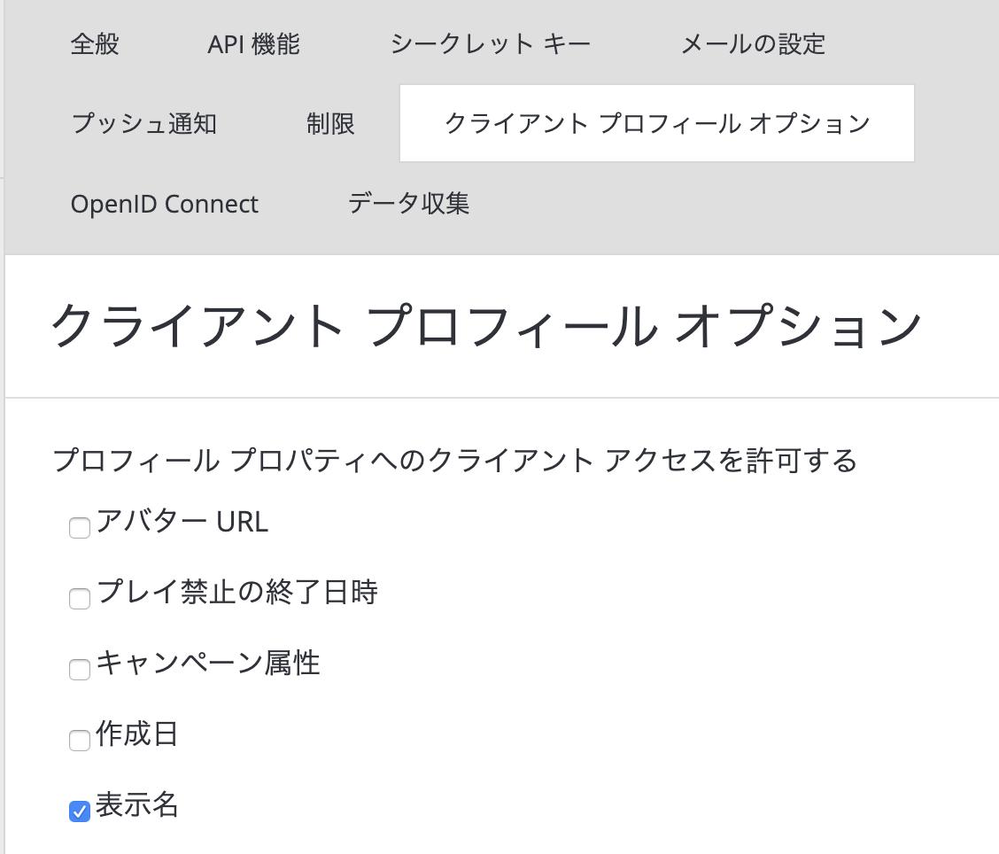 playfab-client-profile-option