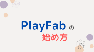 playfab-how-to-start