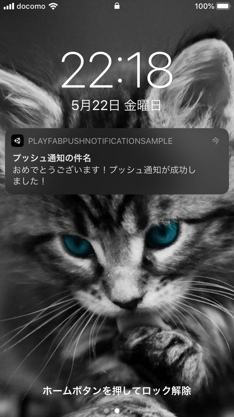 playfab-push-notification-ios