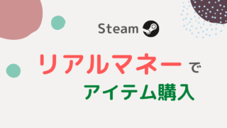 playfab-payment-steam