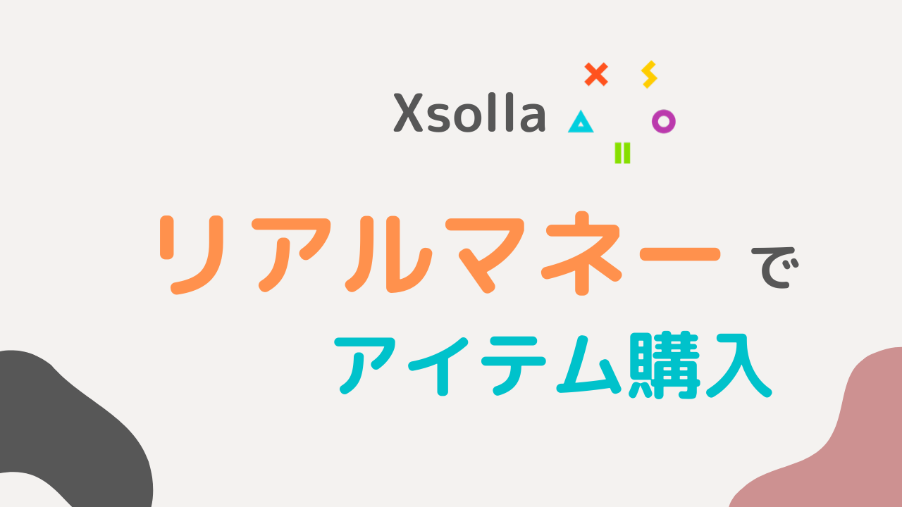 playfab-payment-xsolla