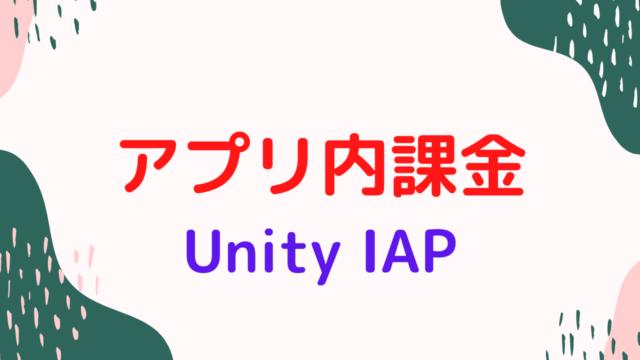 playfab-unity-iap