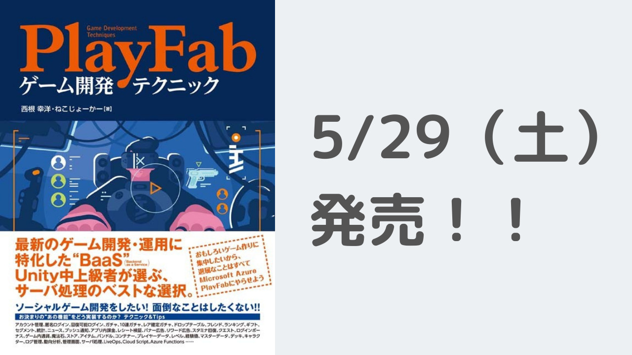 playfab-book