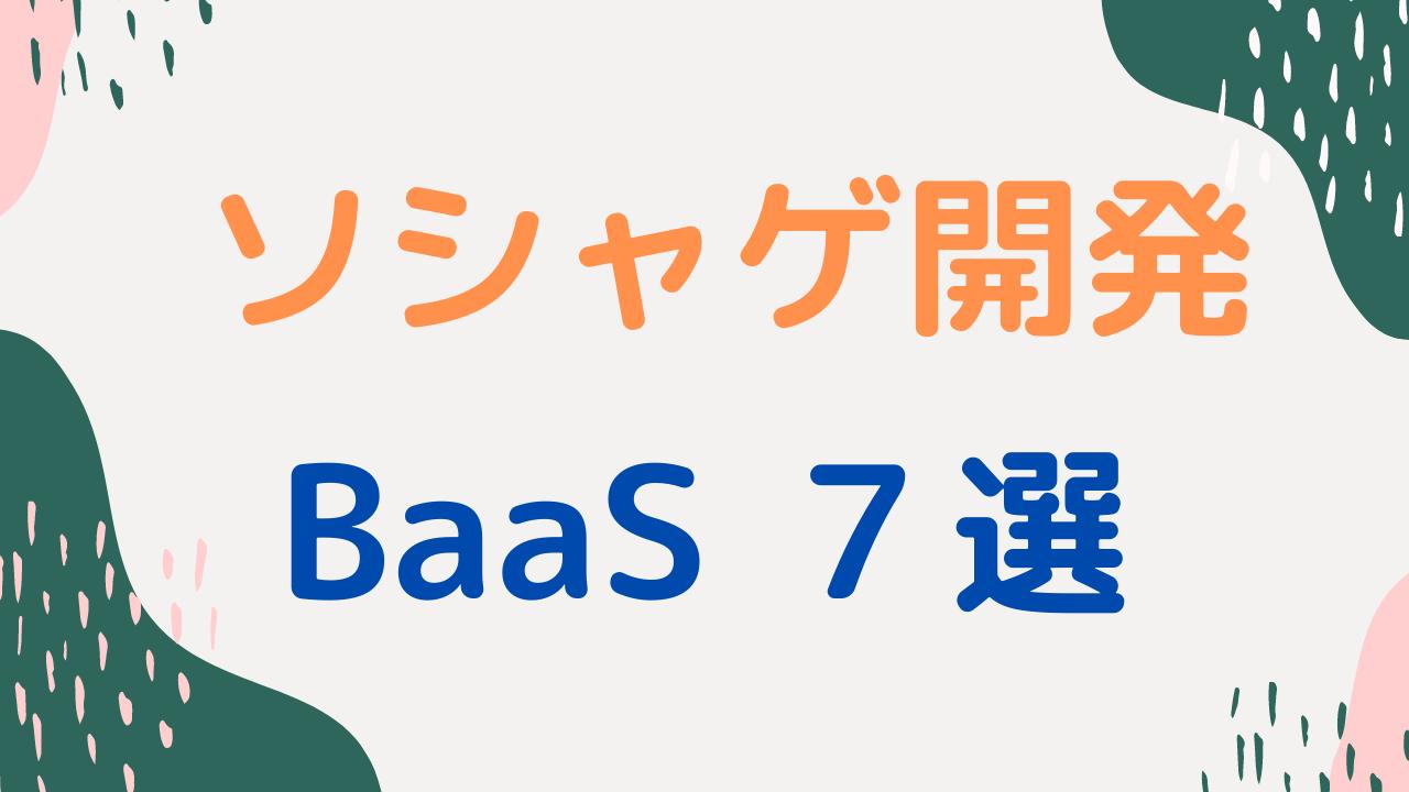 unity-baas
